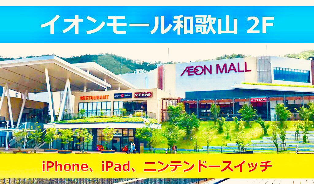 iPhone修理 S イメージ