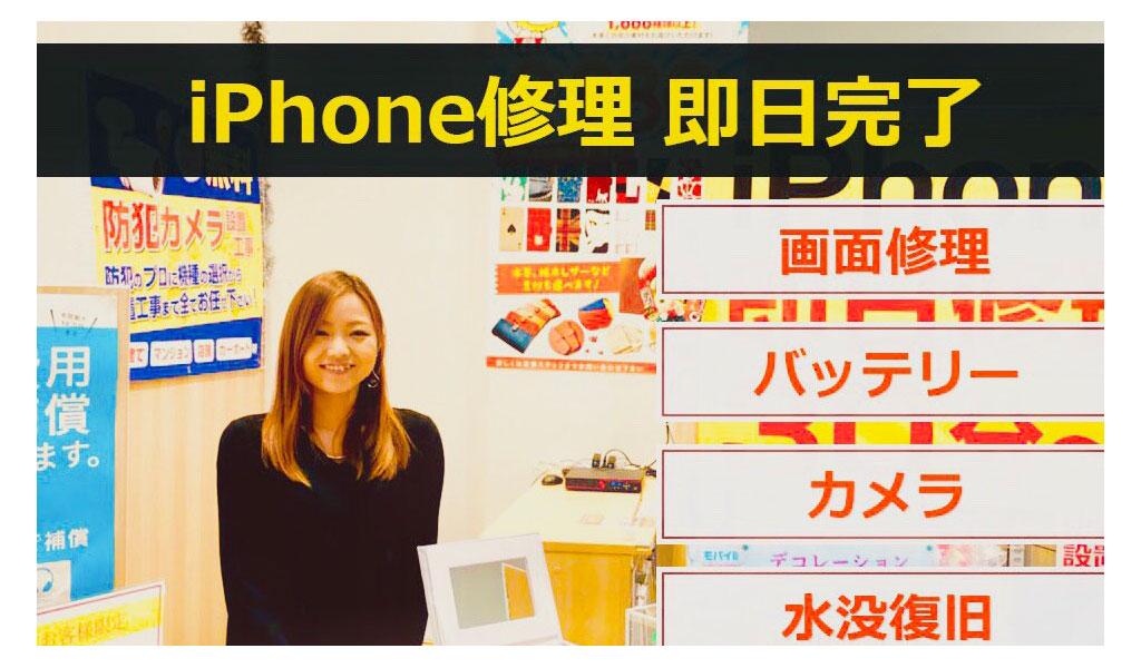 iPhone修理 S イメージ2