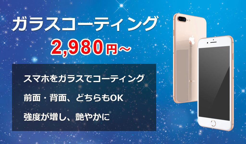 iPhone修理 S イメージ3
