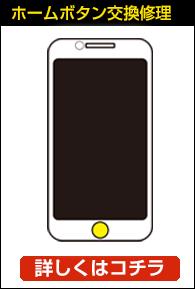 iPhoneホームボタン交換修理