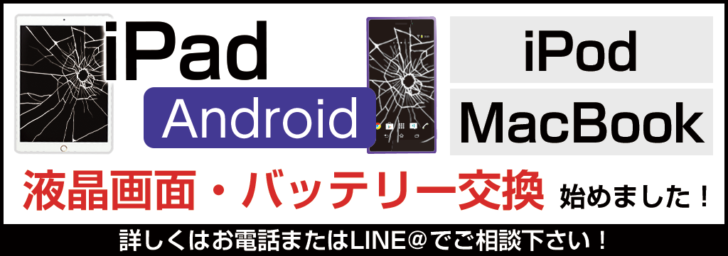 iPhone修理 S iPad Android修理