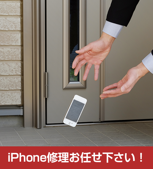iPhone修理 S